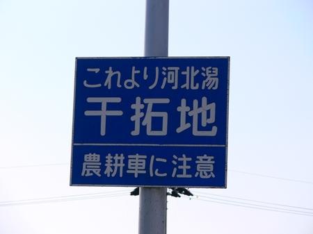 Kahokugata